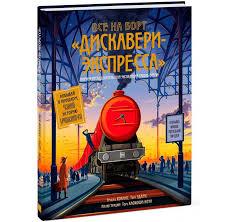 Купить книу «<b>все на борт дискавери-экспресса</b>» за 1810 рублей в ...