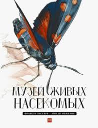 """Книга: """"<b>Музей живых насекомых</b>"""" - Франсуа Лассерр. Купить ..."""