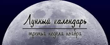 <b>Лунный календарь на</b> ноябрь 2019: третья неделя