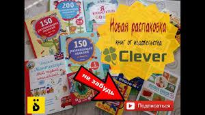 """Распаковка <b>книг</b> от """"<b>CLEVER</b>"""". Готовимся к школе. Супер ..."""