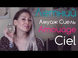 SUMMER FRAGRANCE: <b>Amouage Ciel</b>. - YouTube