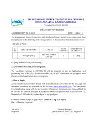 tamilnadu aavin recruitment 2016 application form for manager p i tamilnadu avin recruitment 2016 application form for manager p i posts employment