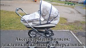 Аксессуары для <b>колясок</b>: <b>дождевик</b> на <b>коляску</b> универсальный ...
