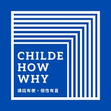 曾大少爺做什麼 Childe How&Why