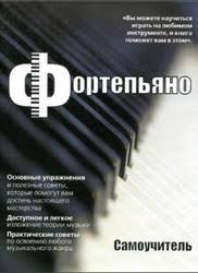 Фортепьяно, <b>Сорокина</b> Г.А., 2010