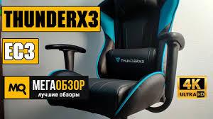 <b>ThunderX3</b> EC3 обзор <b>кресла</b> - YouTube