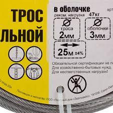 <b>Трос стальной</b> в оболочке PVC 2/3 мм 25 м, цвет цинк в ...