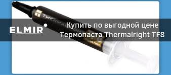 <b>Термопаста Thermalright TF8</b> 2g купить | ELMIR - цена, отзывы ...