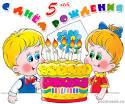 Поздравление для девочки на день рождения 5 лет