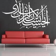 <b>Islamic wall art</b>, Islamic calligraphy, Wall stickers