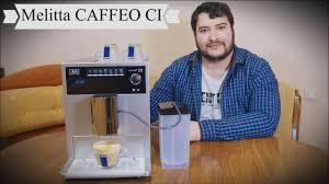 <b>Melitta CAFFEO</b> CI. Подробный обзор. Двойная кофемолка ...