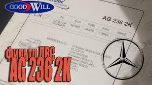 AG 236 2K <b>GoodWill фильтр воздушный</b> mercedes, комплект 2шт ...