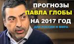 Что ждет рубль в 2017 году. Последние