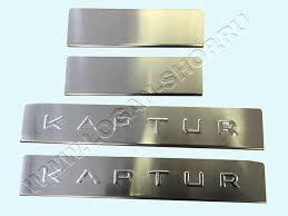 <b>Накладки на пороги</b> Kaptur Renault оригинал 7711547813 (комп ...