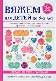 """Книга """"<b>Вяжем</b> для детей до 3-х лет"""" — купить в интернет ..."""