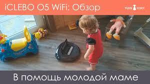 <b>Робот пылесос</b> в помощь молодой маме. Обзор <b>iCLEBO O5 WiFi</b> ...