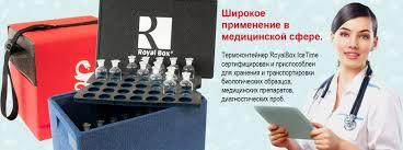 <b>Royal Box</b>: <b>Изотермические</b>, полипропиленовые термоконтейнеры