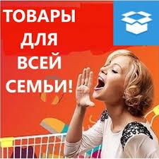 Закупка Всё для всего и для всех 1-20!!!. Совместные покупки