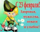 Поздравления мальчиков в детском саду с 23
