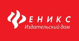 <b>Книги</b> издательства <b>Феникс</b> | купить в интернет-магазине labirint.ru