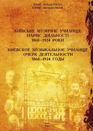 Киевское музыкальное училище.Очерки деятельности.1868 ...