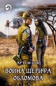 """Книга: """"<b>Война шерифа</b> Обломова"""" - <b>Артем Бук</b>. Купить книгу ..."""