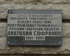 <b>Софронов</b>, <b>Анатолий</b> Владимирович Википедия