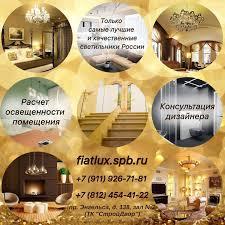 Fiat Lux - интернет магазин <b>светильников</b> в СПб - Posts   Facebook