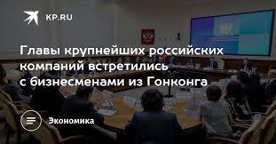 Главы крупнейших российских компаний встретились с ...