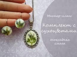Мастер-класс * <b>Эпоксидная смола</b> * <b>Комплект</b> с сухоцветами ...