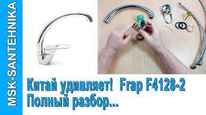 <b>Смеситель</b> для мойки <b>Frap</b> F4128-2, полный разбор - YouTube