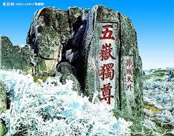 Image result for 五大名山