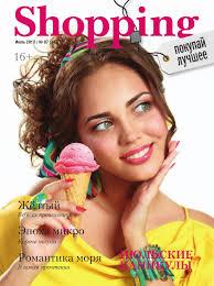 Шоппинг #7 (34) от 3 июля 2013 by Megatyumen.Ru - issuu
