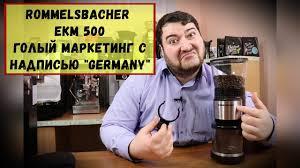 <b>Кофемолка Rommelsbacher EKM</b> 500. Правда, а не лапша на ...
