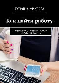 <b>Татьяна Михеева</b>, Как <b>найти</b> работу. Пошаговая стратегия ...
