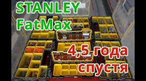 <b>STANLEY FatMax органайзеры</b> 4,5 года спустя - YouTube
