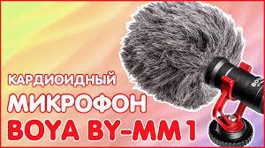 <b>BOYA BY-MM1</b> | КАРДИОИДНЫЙ <b>МИКРОФОН</b> ДЛЯ КАМЕР / ПК ...