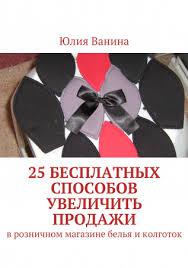 25 бесплатных способов увеличить <b>продажи</b> - купить книгу в ...