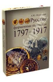 """Книга: """"<b>Русские форменные</b> пуговицы 1797-1917"""" - Андрей ..."""