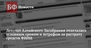 Депутат Алтайского Засобрания отделалась условным сроком и ...