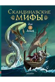Книга <b>Скандинавские мифы для детей</b> - купить в книжном ...