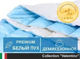Пуховое демисезонное одеяло <b>Valentino</b>. Купить пуховое одеяло ...