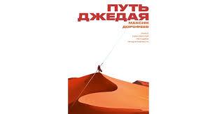<b>Путь джедая</b> by Максим Дорофеев