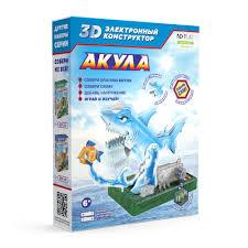 <b>Электронный 3D</b>-<b>конструктор</b> Акула