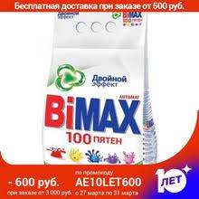 <b>Стиральный порошок автомат</b> «100 пятен» <b>BiMax</b>, 3 кг - купить ...