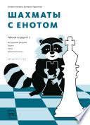 <b>Шахматы с енотом</b>: <b>Рабочая</b> тетрадь № 2 - Екатерина Волкова ...