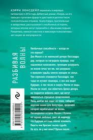 Купить книгу <b>Разбивая волны</b> - Кэрри <b>Лонсдейл</b> цена от 243 руб ...