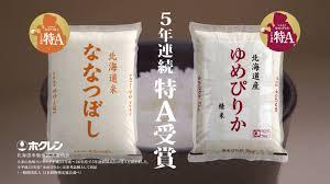 「北海道「ゆめぴりか」」の画像検索結果