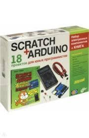 """Книга: """"<b>Scratch</b>+<b>Arduino</b>. 18 проектов для юных программистов ..."""