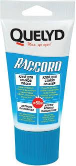 """<b>Клей для стыков Quelyd</b> """"Raccord"""", 0,08 кг - купить по выгодной ..."""